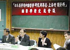 日本漢学的中国哲学研究與郭店・上海竹簡資料