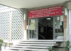 会場(台湾大学哲学系)