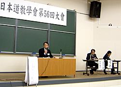 日本道教学会第56回大会
