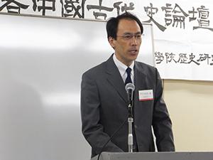 第四回日中学者中国古代史論壇