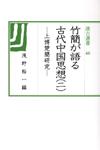 竹簡が語る古代中国思想