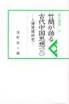 竹簡が語る古代中国思想3