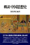 概説中国思想史