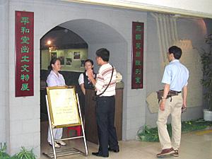 写真4 平和堂出土文物展・三国呉簡陳列室