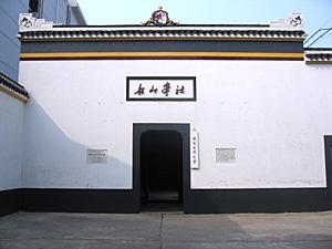 写真1 「船山学社」入り口