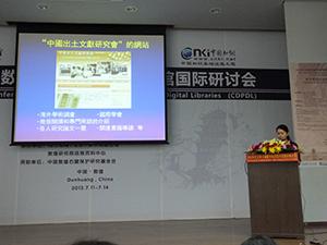 2013 年中文数字出版与数字図書館国際研討会(CDPDL)