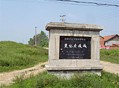 写真9 紀南城の石碑(南城壁)
