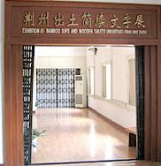写真16 荊州出土簡牘文字展(展示室入口)