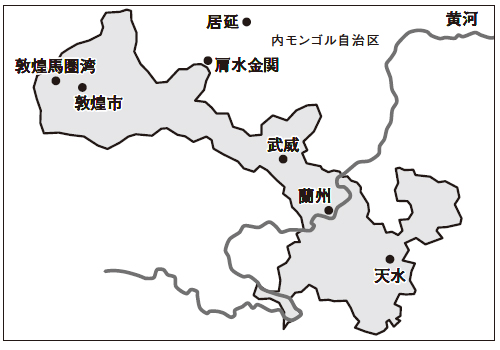 甘粛省出土文献関連地図
