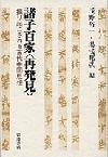 『諸子百家〈再発見〉─掘り起こされる古代中国思想─』