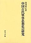 『虎鈐経』の兵学思想