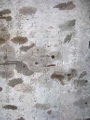 写真16 「重建董子廟記」と題された石碑